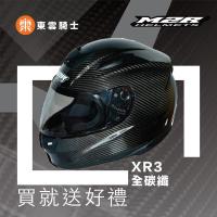 M2R 安全帽 東雲騎士 XR3 碳纖 全碳纖 CARBON 碳纖維 卡夢 全罩帽 買就送好禮