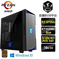 【技嘉平台】R7八核{黑鷹衛兵W}RTX2060電玩娛樂Win10主機(R7-5700G/16G/512G SSD/RTX2060/Win10)