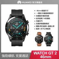 【HUAWEI 華為】WATCH GT2 健康運動智慧手錶(曜石黑 / 血氧偵測)