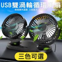 【愛車工坊】雙渦輪循環扇/車用雙頭電風扇