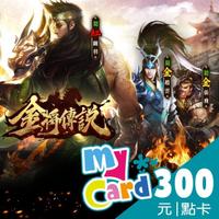 【MyCard】 金將傳說M 300點點數卡