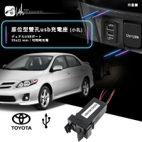 2E71【Toyota專用-原位型雙孔usb充電座-小孔】便利 整體美觀 不占空間 適用於 SIENTA BuBu車用品