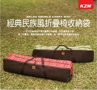 【野道家】KAZMI KZM 經典民族風折疊椅收納袋 (紅色)