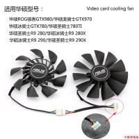 ✨散熱風扇 原裝華碩GTX980/970/780Ti/ R9 280/280x/290/290x/390x顯卡風扇