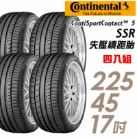 【Continental 馬牌】ContiSportContact 5 SSR CSC5SSR 失壓續跑胎_四入組_225/45/17(車麗屋)