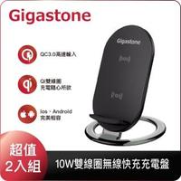 【Gigastone 立達國際】10W雙線圈無線快充充電盤-超值2入組GA-9660B(iPhone 12/11/AirPods 必備無線充電盤)