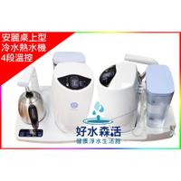 【好水森活】安麗桌上型泡茶機.飲水機.4段加熱溫度控制.304不鏽鋼無鉛茶壺.LED燈面板.冷熱出水,34000