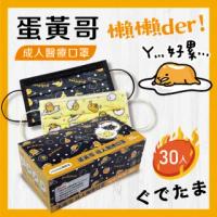 【蛋黃哥】卡通明星成人醫療口罩30入盒裝(超淨新/台灣製/雙鋼印/三麗鷗/平面)