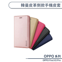 OPPO Find X3 Pro 韓曼皮革側掀手機皮套 保護套 手機殼 保護殼 防摔殼 附卡夾