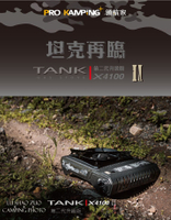 【野道家】Pro Kamping 坦克爐 高功率瓦斯爐 卡式爐 爐子 TANK_X4100-II