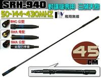《飛翔無線》SRH-940 對講機專用 長型 三頻天線〔M-1443 UV-5R C-150 RL-102 VU180〕