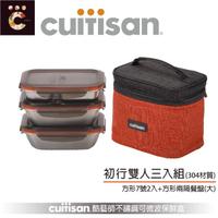 【CUITISAN 酷藝師】304可微波不鏽鋼便當盒 雙人三入組 1100ml+1100ml+700ml(初行系列)