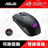 【ASUS 華碩】ROG STRIX IMPACT II 無線滑鼠