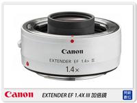 【銀行刷卡金+樂天點數回饋】Canon EF 1.4X III 三代 加倍鏡 增距鏡(1.4 X,公司貨)