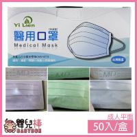 謚謰 成人醫用口罩 雙鋼印 50入醫用口罩 醫療外科口罩 醫用面罩 醫療口罩