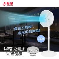 【勳風】14吋DC免插電充電式極能風扇BHF-T0063