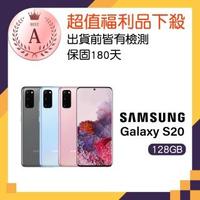 【SAMSUNG 三星】福利品 Galaxy S20 5G 8K高畫質手機(12G/128G)