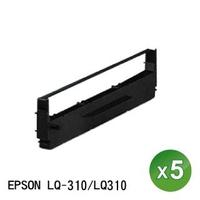 【EPSON】愛普生 EPSON LQ-310 / LQ310 S015641 原廠相容色帶 *5入(點陣式印表機耗材/相容色帶)