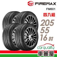 【FIREMAX】FM601 降噪耐磨輪胎_四入組_205/55/16(車麗屋)