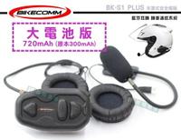 《飛翔無線》BIKECOMM 騎士通 BK-S1 PLUS 半罩式安全帽版 藍芽耳機 機車通話系統 大電池版