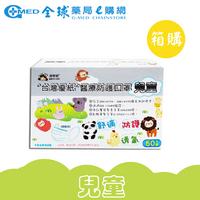 【買三送一】優紙 素色兒童醫療平面口罩50入/盒 全球藥局