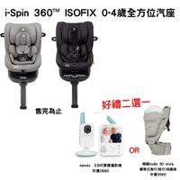 (贈品二選一)奇哥 Joie i-Spin360 isofix 0-4歲汽座【六甲媽咪】
