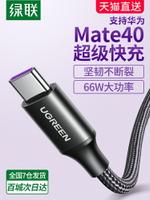 綠聯type-c數據線5a充電器線40w快充安卓tpyec編織2米6a適用于華為mate40pro66w超級快充榮耀小米9tapyc手機