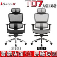 【預購】irocks 艾芮克 T07 人體工學 辦公椅 電競椅 霧銀灰 石墨黑