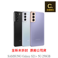 SAMSUNG Galaxy S21+ 5G 256G 空機【吉盈數位商城】歡迎詢問免卡分期