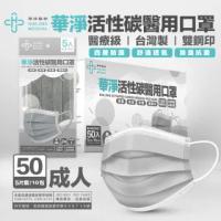 【華淨醫材】華淨活性碳醫用口罩 未滅菌 成人5入X10包(華淨活性碳醫用口罩)