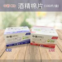 中衛 CSD 75% 酒精棉片(100片/盒)  厚款 薄款