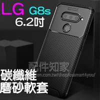 【磨砂碳纖維軟套】LG G8s ThinQ 6.2吋 防震防摔/保護套/背蓋/全包覆/TPU-ZY