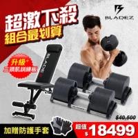 【BLADEZ】AD32 Z-可調式啞鈴-兩入+BW13-Z1重訓椅 最強回饋組