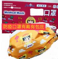 〝媽祖口罩〞成人口罩(未滅菌)50入/包