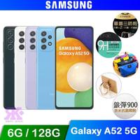 【SAMSUNG 三星】Galaxy A52 5G 6G+128G 6.5吋五鏡頭智慧手機(贈四角強化空壓殼+原廠滿版鋼保)