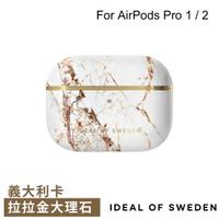 【IDEAL OF SWEDEN】AirPods Pro 北歐時尚瑞典流行耳機保護殼(義大利卡拉拉金大理石)