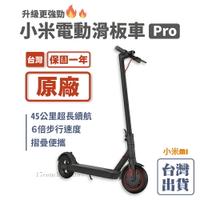 小米電動滑板車Pro 原廠正品 一年保固 台灣出貨 米家滑板車 電動滑板車 滑板車二代 45KM續航