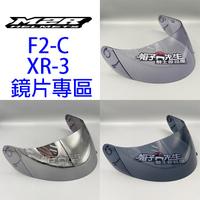 原廠配件*帽子先生*M2R F2C XR3安全帽鏡片 淺灰茶色淺墨電鍍藍深灰深墨