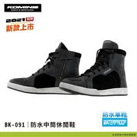 【柏霖總代理】日本 KOMINE 防水中筒休閒鞋 BK-091