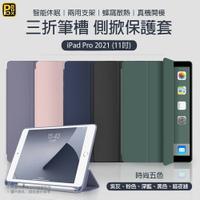 【三折筆槽款】智能休眠喚醒 - 三折側掀保護套 For APPLE iPad pro 2021 11吋