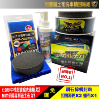 鑽石棕櫚封釉(磁土布+1:200超濃縮洗車精)