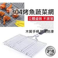 【BESTHOT】頂級304食品用不鏽鋼烤魚蔬菜兩用夾(烤魚網 蔬菜網)