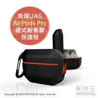 現貨 公司貨 美國 UAG AirPods Pro 耐衝擊 硬式 防水 保護殼 蘋果耳機 硬殼 保護套 防震 防塵