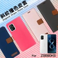 ASUS 華碩 ZenFone 8 ZS590KS I006D 精彩款 斜紋撞色皮套 可立式 側掀 側翻 皮套 插卡 保護套 手機套