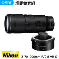 【Nikon 尼康】NIKKOR Z 70-200mm F2.8 VR S + Z TC 2.0 x 增距鏡(總代理公司貨)