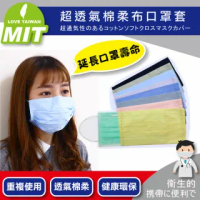 【ONE HOUSE】MIT台灣製造超透氣棉柔布口罩套_3入_加贈防塵口罩收納包(防護/防疫必備)