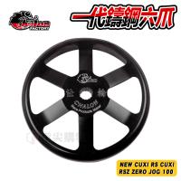仕輪 一代鑄鋼六爪 碗公 傳動 後組 鑄鋼 適用於 NEW CUXI RS CUXI RSZ ZERO JOG 100
