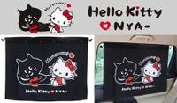 權世界@汽車用品 Hello Kitty x Nya系列 車用遮陽窗簾 68x52cm(1入) PKYD001B-06