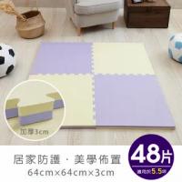 【Apengu】玩轉創意加厚3CM雙色大巧拼地墊-附贈邊條(48片裝-適用5.5坪)