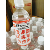 衝評價👍全久榮台酒🇹🇼現貨酒精75%300/350ml防疫酒精